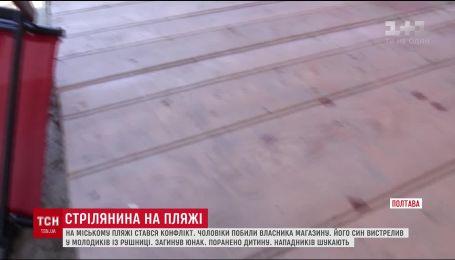20 озброєних молодиків взяли штурмом кафе після зауваження власника, є загиблі