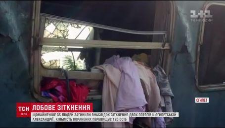 У Єгипті лоб в лоб зіткнулися пасажирські потяги, 36 пасажирів загинуло