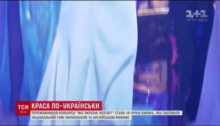 """18-річна киянка підкорила журі конкурсу """"Міс Україна Всесвіт"""" виконанням національного гімну"""