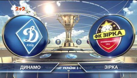 Динамо - Зірка - 3:0. Відео матчу