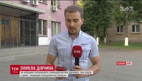На Київщині розшукують 17-річну дівчину, яка пішла з дому, лишивши передсмертну записку