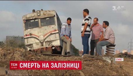 Вже сорок 49 стали жертвами зіткнення потягів у Єгипті