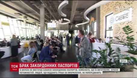 Украине не хватает бланков заграничных биометрических паспортов