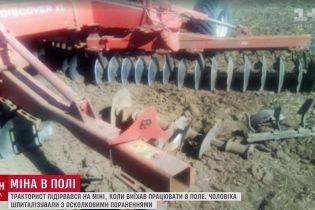 В зоне АТО фермер наехал трактором на скрытую мину