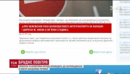 Через спеку в Києві концентрація шкідливих речовин в повітрі перевищила норму втричі