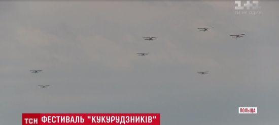 На фестиваль в Польшу слетелись владельцы Ан-2 со всей Европы
