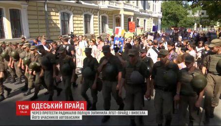 В Одессе полиция остановила марш гей-парада из-за радикально настроенных противников