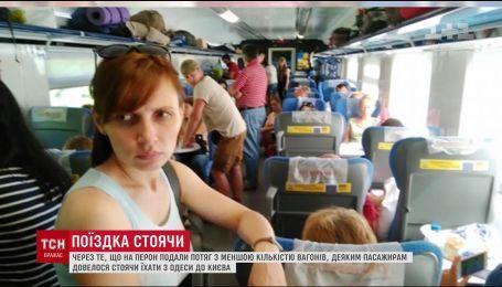"""Пасажири """"Інтерсіті"""" їхали 7 годин стоячи через меншу кількість вагонів"""