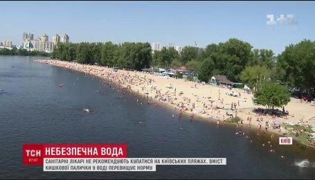 Столичні пляжі визнали небезпечними через перевищення рівня кишкової палички у воді