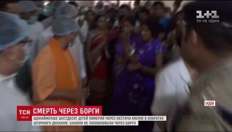 Щонайменше шістдесят дітей померли у лікарні на півночі Індії за кілька днів