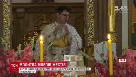 Особлива молитва: у храмі Львова провели богослужіння мовою жестів