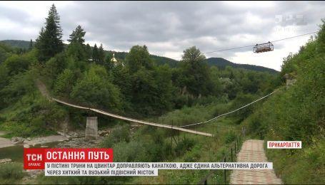 На Прикарпатье покойников на кладбище доставляют канаткой над 40-метровой пропастью