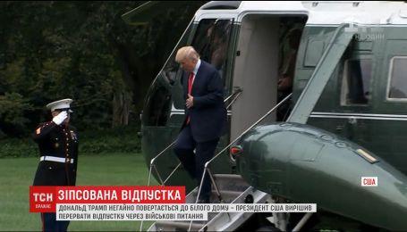 Дональд Трамп прервал свой отпуск и срочно вернулся в Вашингтон