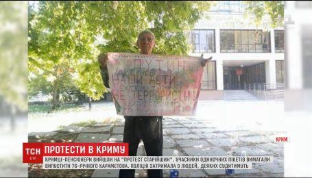 Крымчане почтенного возраста вышли на протесты, чтобы поддержать 76-летнего Сервера Караметова