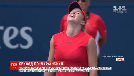 Українська тенісистка Еліна Світоліна перемогла у турнірі Rogers Cup у Торонто