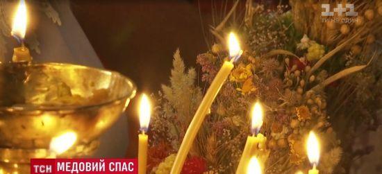 Із вірою та медовухою: українці відзначили перший Спас