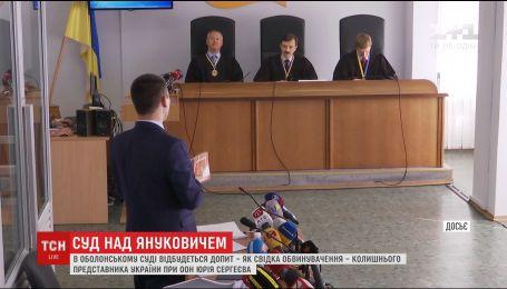 В Оболонському суді відбудеться допит екс-представника України в ООН Юрія Сергєєва