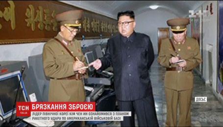 Лідер Північної Кореї ознайомився з планом удару по США