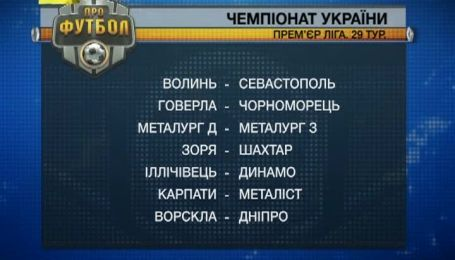 Анонс 29 туру чемпіонату України