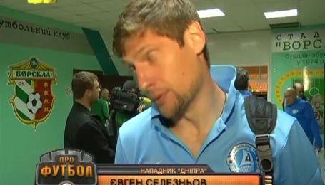Селезньов: Дніпро бореться за Лігу чемпіонів