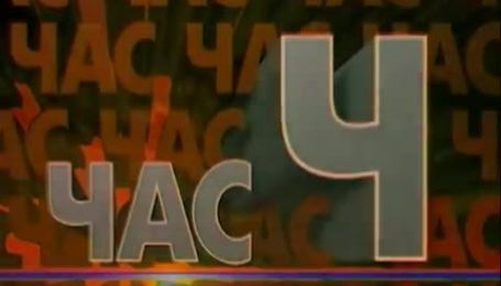 Час Ч. Вечірній випуск 161 (14.08.2014)