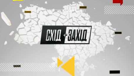 Схід + Захід. Як будемо відбудовувати Донбас?