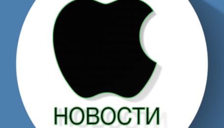 Новости Apple №42 Презентация Apple 9 сентября за 4 минуты. Итоги