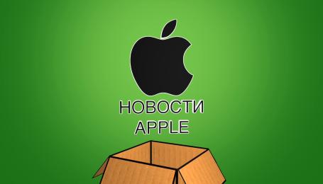 Новости Apple №44 Продажи новых iPhone 6 и iPhone 6 Plus, iOS 8.0.1 и iOS 8.0.2 и многое другое