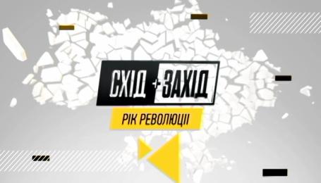 Рік революції. Як в столиці України розпочались протести?
