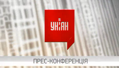 Прес-конференція на тему: «Чому в Україні не виконуються рішення судів?»