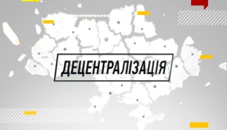 Децентралізація для України: Адміністративно-територіальна реформа