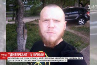 У Криму ФСБ затримала бійця АТО за підозрою в диверсії