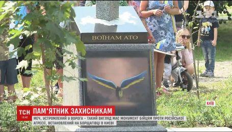 У Києві на Борщагівці відкрили пам'ятник українським воїнам