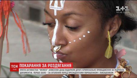 """Против активистки """"Фемен"""" открыли второе уголовное производство за подделку документов"""