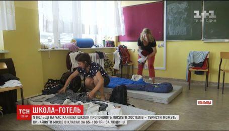 Польські школи на час канікул переобладнують під хостели задля додаткового заробітку