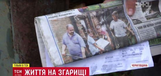 Матір показово ігнорує п'ятьох дітей-погорільців з Чернігівщини, яким бракує жіночого тепла