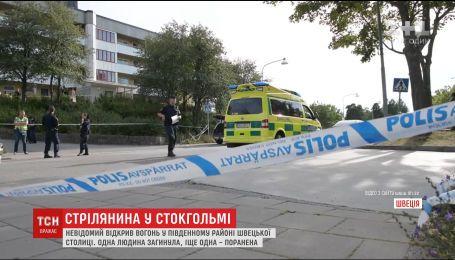 Невідомий відкрив вогонь у Стокгольмі, одна людина загинула