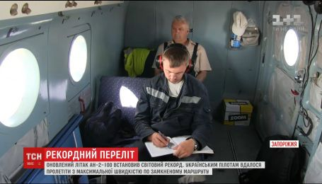 """Украинскому """"кукурузнику"""" удалось установить мировой рекорд"""