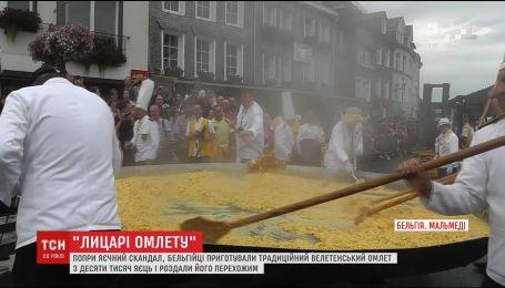 У Бельгії приготували традиційну страву з 10 тисяч яєць на гігантській 4-метровій пательні