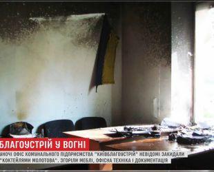 """Невідомі напали на офіс """"Київблагоустрою"""""""
