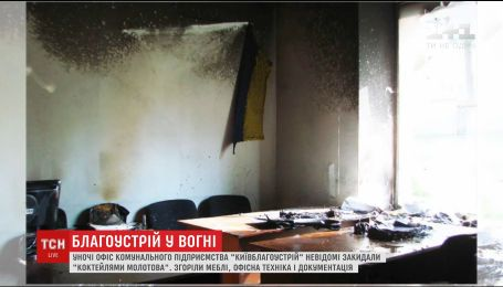 """Неизвестные напали на офис """"Киевблагоустроя"""""""