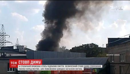 Пожежа на околиці промзони здійняла паніку у столиці