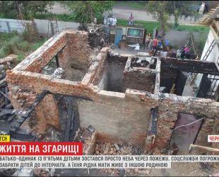 Батько п'ятьох дітей сподівається відновити свій будинок, який згорів напередодні