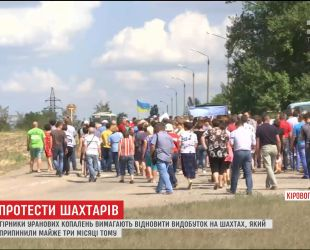 На Кіровоградщині протестують шахтарі уранових копалень