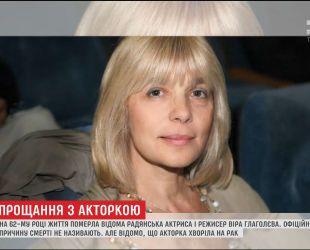 Скончалась известная советская актриса и режиссерша Вера Глаголева