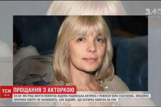 Померла відома радянська акторка та режисерка Віра Глаголєва