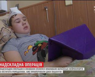 Українські нейрохірурги опанували надскладну операцію в лікуванні епілепсії