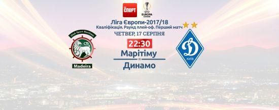 Марітіму - Динамо. Відео онлайн-трансляція матчу Ліги Європи