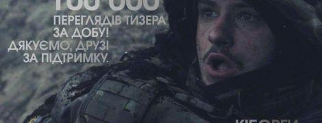 """Захисники аеропорту: тизер """"Кіборгів"""" за добу набрав 100 тисяч переглядів"""