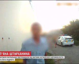 Пьяный водитель со своей подругой набросились на четырех копов в Днепре